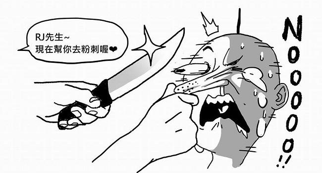 RJ-去除粉刺