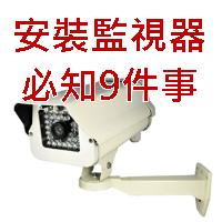 20151019台中監視器_monitor_sp