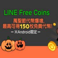 20151023-LINE COINS-SP