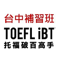 台中托福補習班推薦20151029 TOEFL 3