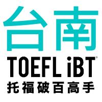 台南托福補習班1105-TOEFL-4
