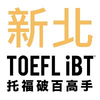 新北托福補習班1112 TOEFL 4