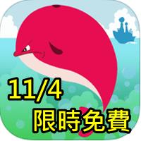 iOS限時免費軟體-Moby's Revenge 1