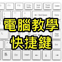 電腦鍵盤快捷鍵 1228 fi