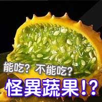 10種怪異蔬果-ps