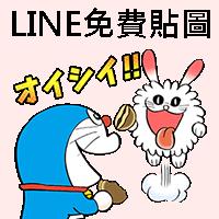 LINE免費貼圖-1201 FI