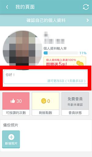 推薦交友app-派愛族 pairs 1217  (14)