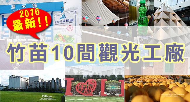 竹苗10間觀光工廠-banner
