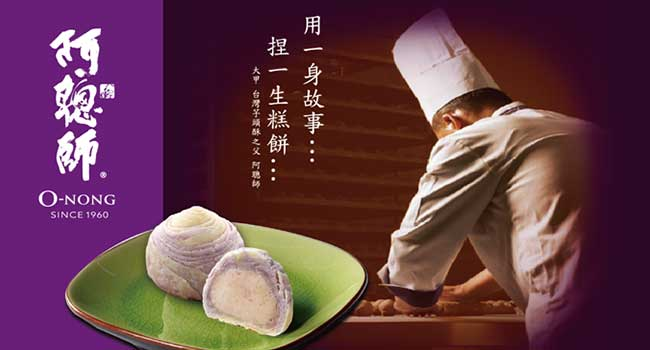 10.o-nongs阿聰師糕餅文化館