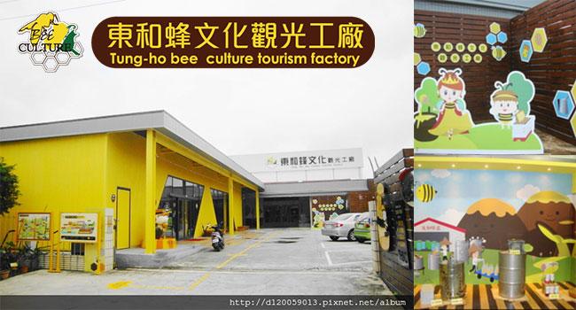 20.thbc東和蜂文化觀光工廠