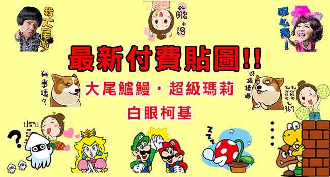 20160128付費貼圖banner