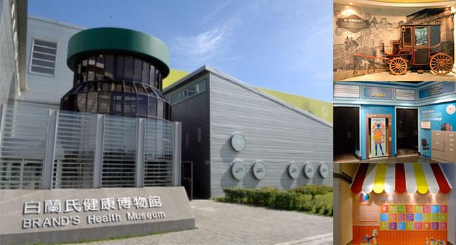 3.brands白蘭氏健康博物館
