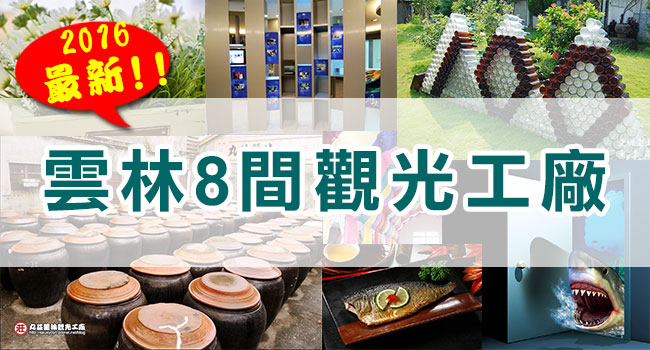 4.雲林8間觀光工廠-banner