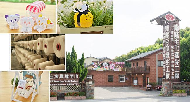 8.sltowel興隆毛巾觀光工廠