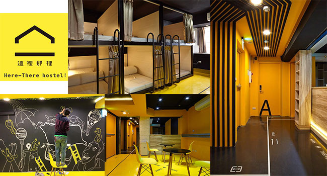 15.Here-There-Hostel-Taipei這裡那裡青年旅店