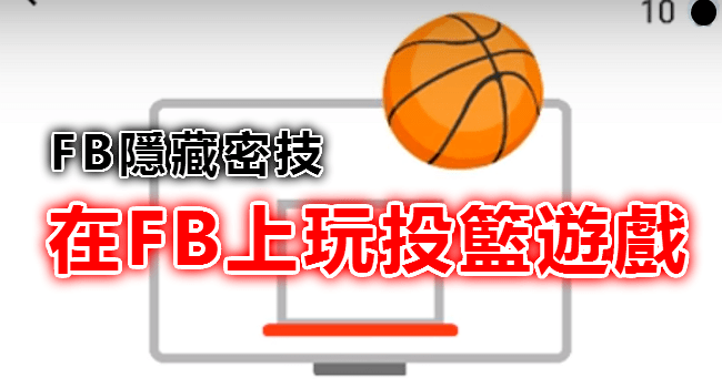 PLAY BASKETBALL ON FB 2016