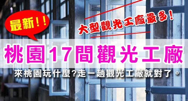 桃園17間觀光工廠banner333