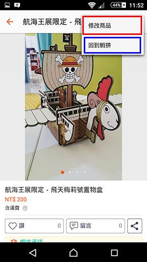 Shopee蝦皮拍賣-11