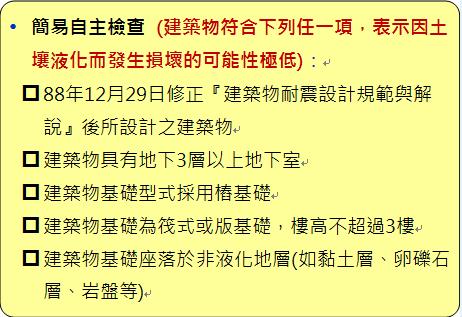 2016土壤液化檢查表