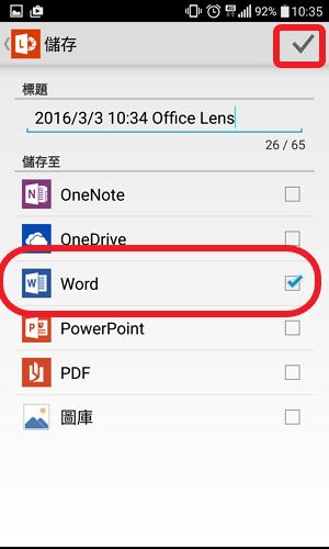 2016_Office Lens (10)