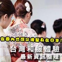 2017台灣和服體驗-ps