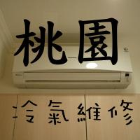 20160414 冷氣維修-SP