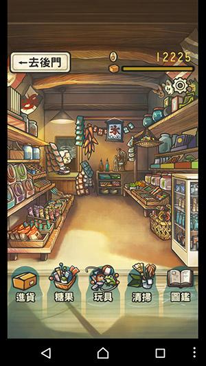 昭和雜貨店物語-20