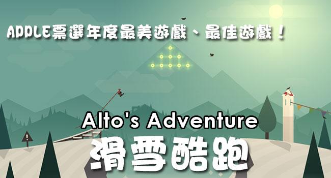 altosadventure-banner