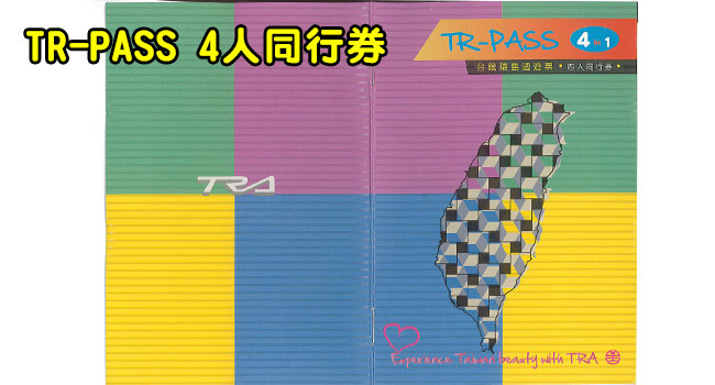 tr-pass四人同行券