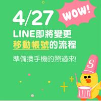 20160420LINE (12)