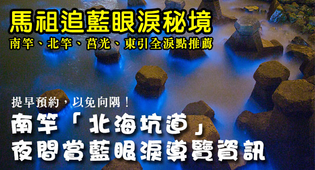 馬祖藍眼淚-北海坑道-banner3