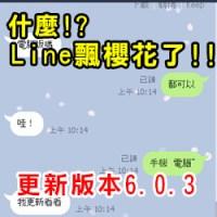 160401-line飄櫻花ps