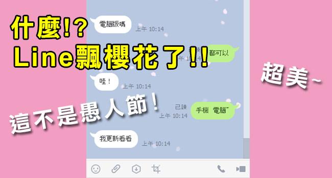 160401-line飄櫻花banner