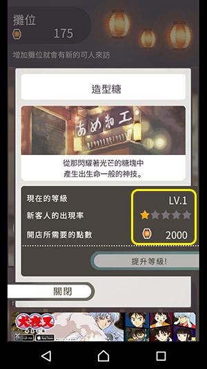 昭和盛夏祭典故事-5