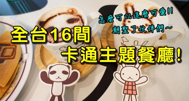 15間卡通餐廳banner123