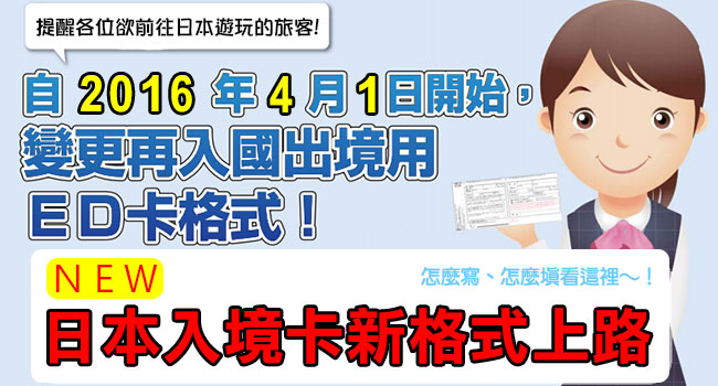 2016日本新版入境卡