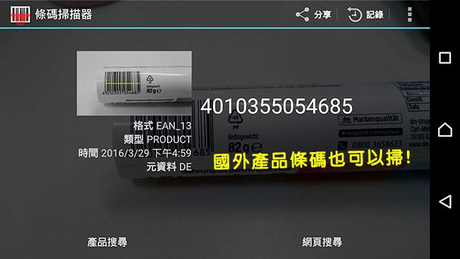 條碼掃描-6
