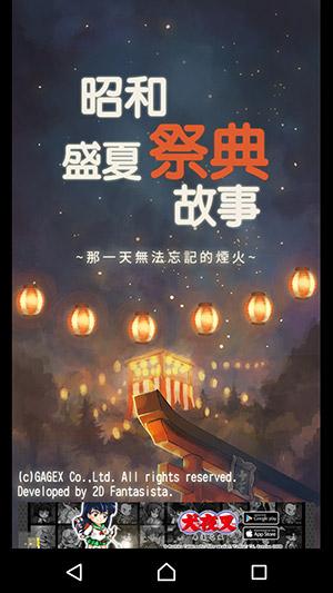 昭和盛夏祭典故事-1