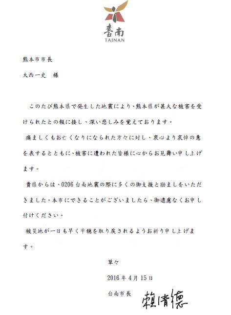 台南市政府慰問稿-熊本