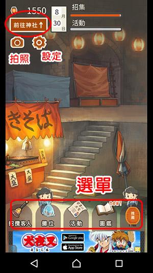 昭和盛夏祭典故事-3