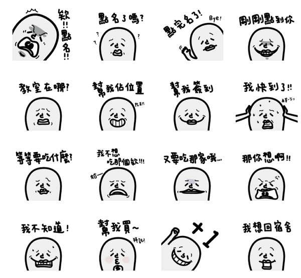 20160425 LINE STICKERS (10)