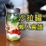 【懶人食譜】沙拉罐做法FI