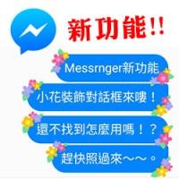 messenger小花裝飾-ps