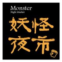 台中妖怪夜市-ps