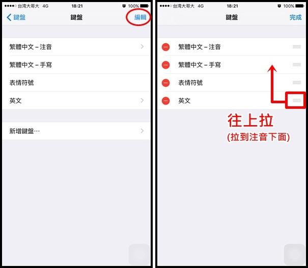 160805 iPhone 鍵盤中英快速換 (4)