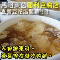 馬祖東莒-國利豆腐豆花-ps