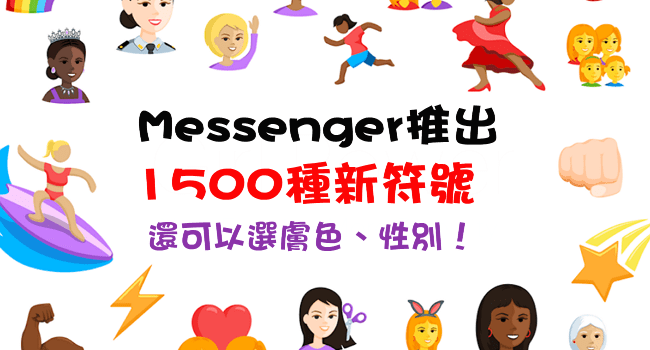 20160602 messenger new emoji (4)