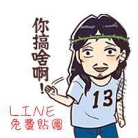 line免費貼圖-聖哥傳-ps