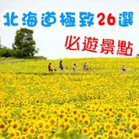 北海道26選-ps