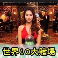 世界10大賭場, 秘辛, 秘密, 賺錢